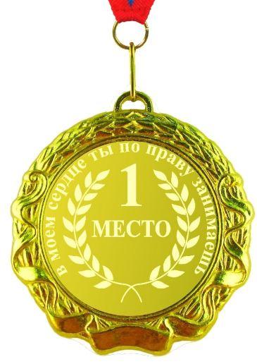 Медаль 1 место в моем сердце