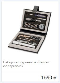 Набор инструментов книга с сюпризом