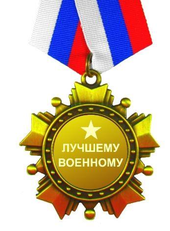 Орден лучшему военному