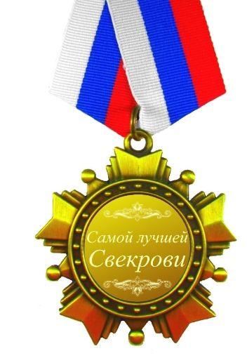 Орден свекрови