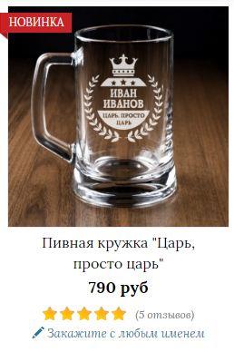 Пивная кружа царь просто царь товар