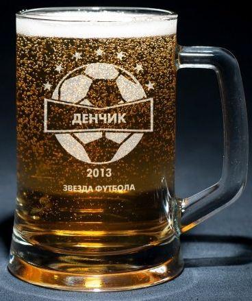 Пивная кружка звезда футбола