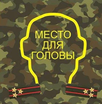 Подушка военная