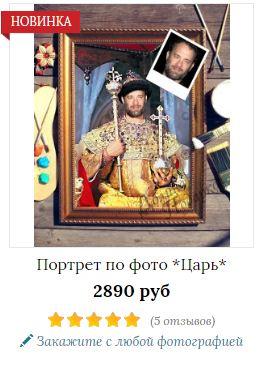 Портрет по фото царь товар
