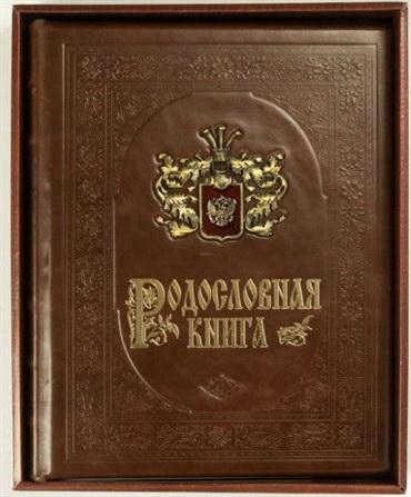 Родословная книга династия