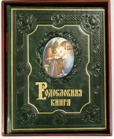 Родословная книга наследие