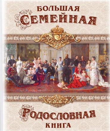 Родословная книга семейная хроника