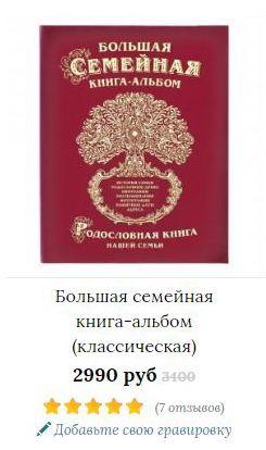 Родословная книга товар