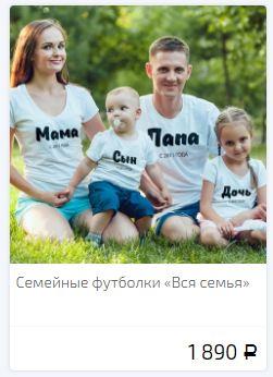 Семейные футболки товар