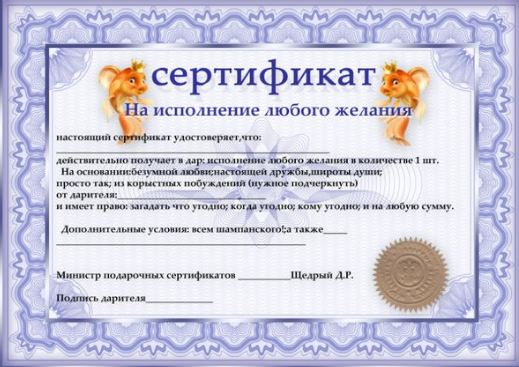Сертификат на исполнение желания