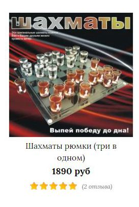 Шахматы рюмки товар