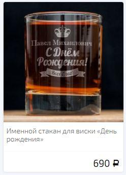 Стакан для виски с днем рождения товар