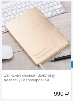 Записная книжка золотому человеку товар