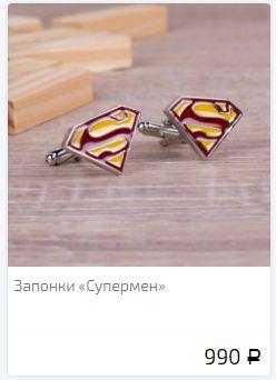 Запонки супермен