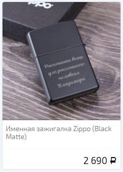 Зажигалка Зиппо черная товар