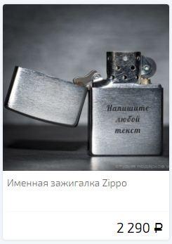Зажигалка Зиппо товар