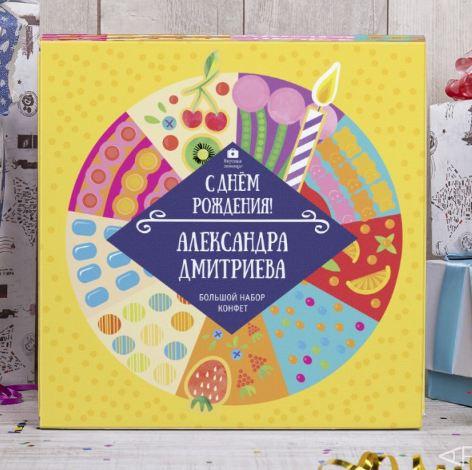 Большой набор конфет с днем рождения