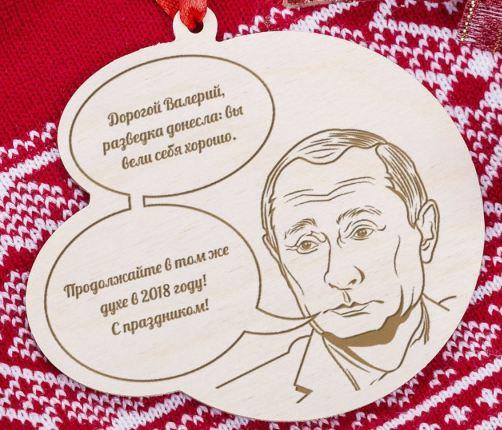 Елочная игрушка привет от Путина