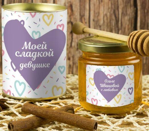 Подарочный мед моей сладкой девушке