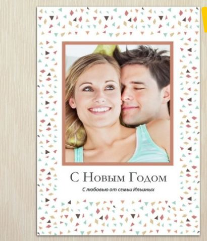 Постер конфетти
