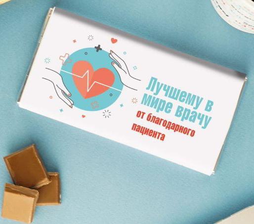 Шоколадка лучшему в мире врачу