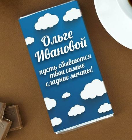Шоколадная открытка сладкие мечты