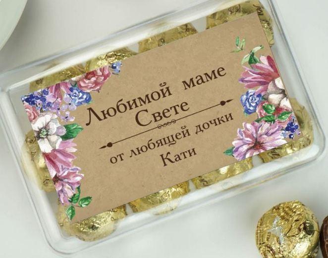 Набор конфет маме именной