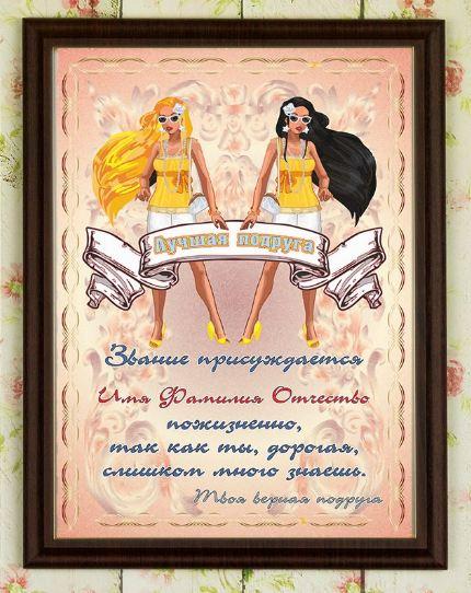 Плакетка лучшая подруга