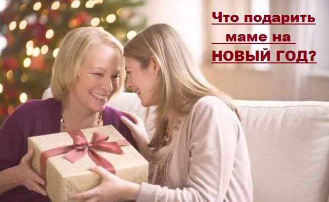 Что подарить маме на Новый год?