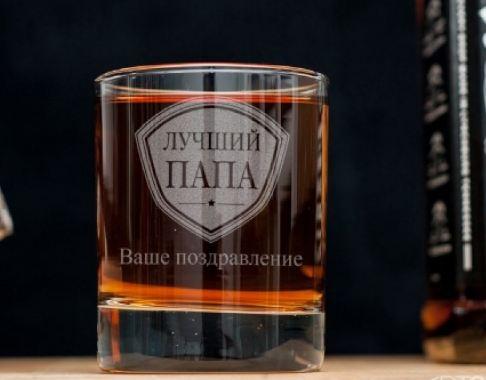 Стакан для виски лучший папа