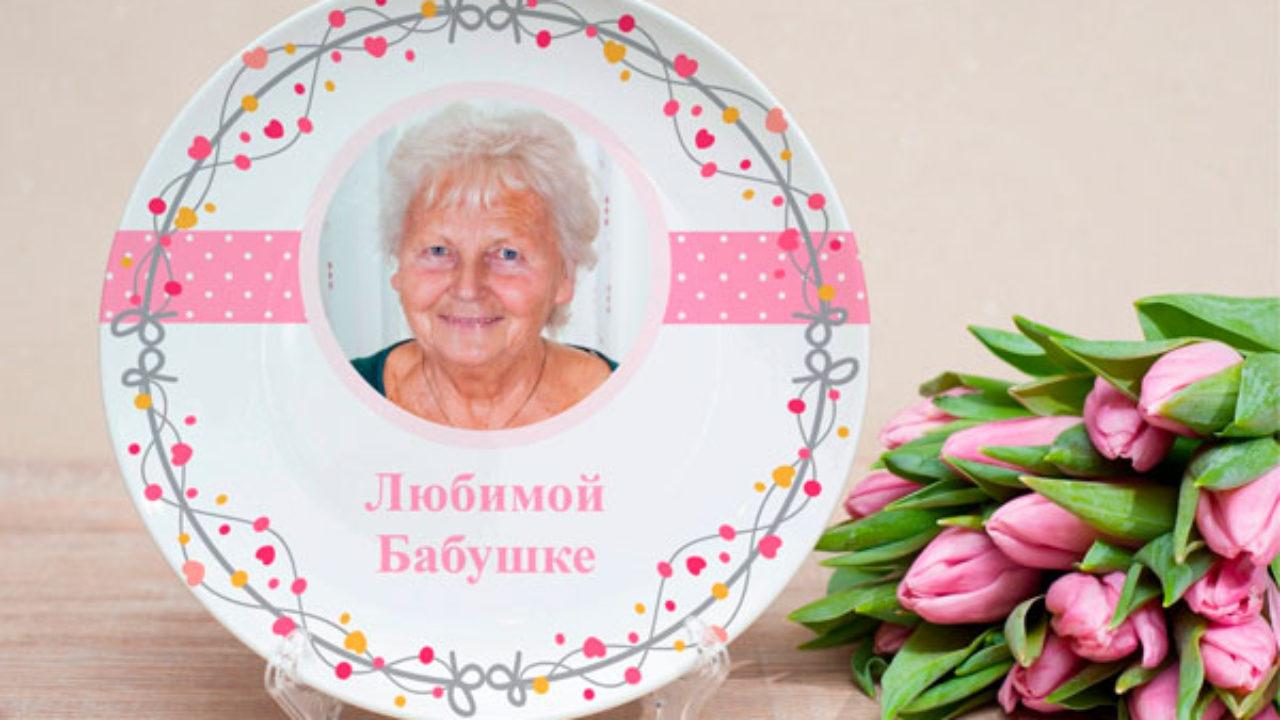 Подарить подарок бабушке