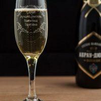 Именной бокал для шампанского с гравировкой