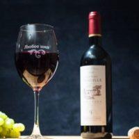 Именные бокалы для вина с гравировкой